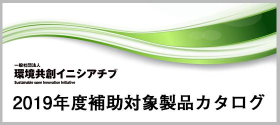 2019年度SII補助金対象製品カタログ