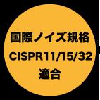 国際ノイズ規格 CISPR11/15/22 適合