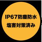 IP67 防塵防水塩害対策済み