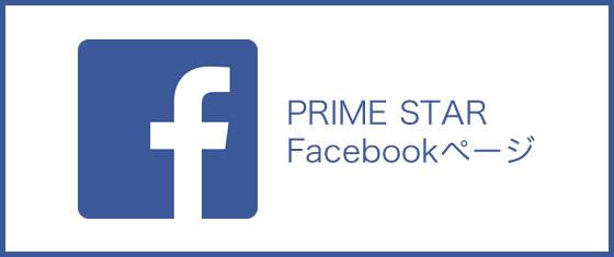 PRIME STAR FACEBOOKページ