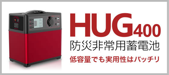 HUG400 防災非常用蓄電池 低容量でも実用性はバッチリ