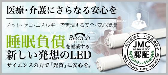 Reach series 睡眠負債を軽減する新しい発想のLED