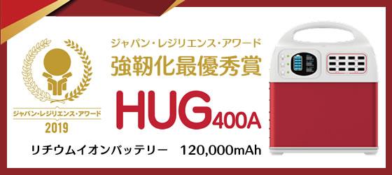 HUG400A 強靭化最優秀賞受賞