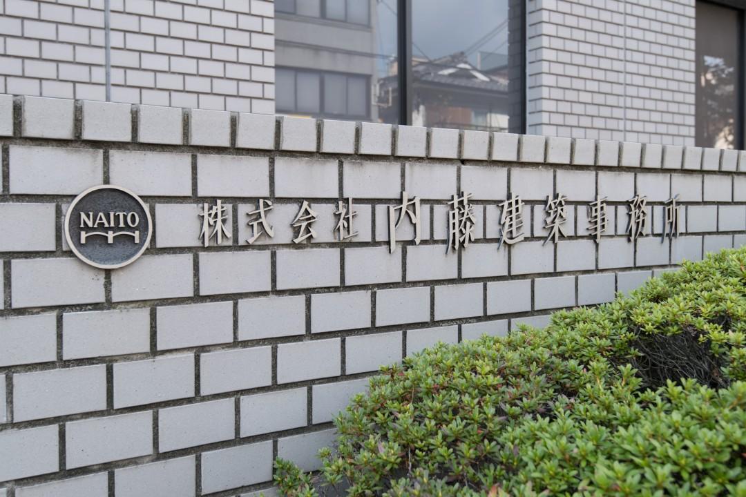 株式会社 内藤建築事務所様 京都本社 様