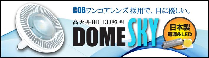 PR-DOME-SKY-50S