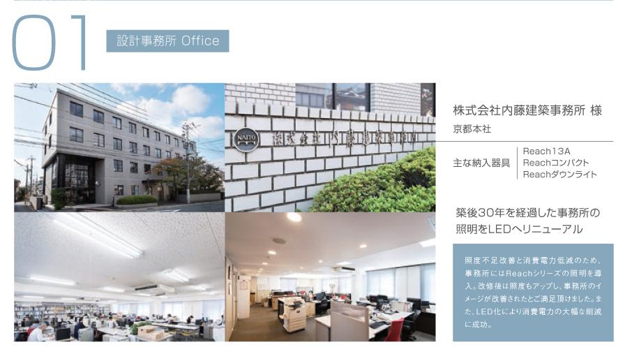 主要実績【設計事務所/病院/学校/ショップ/マンション/ホテル/アミューズメントスペース 】
