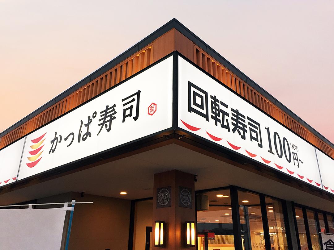 かっぱ寿司 様