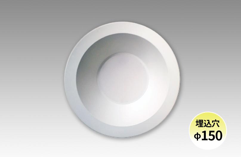 Reach-D-150-12A(非調光) / 12A D(調光)