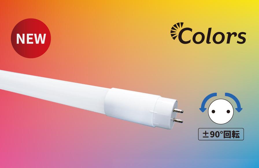 Colors-20